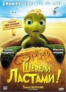 As Aventuras de Sammy (Sammy's Avonturen: De Geheime Doorgang)