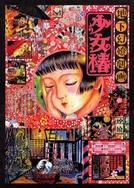 Midori (Chika Gentou Gekiga Shōjo Tsubaki?)