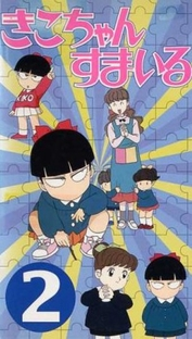 Kiko-chan Smile - Poster / Capa / Cartaz - Oficial 1