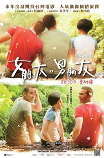 Girlfriend Boyfriend - Poster / Capa / Cartaz - Oficial 3