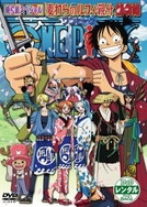 One Piece Special: The Detective Memoirs of Chief Straw Hat Luffy (One Piece: Nenmatsu Tokubetsu Kikaku! Mugiwara no Luffy Oyabun Torimonochou)