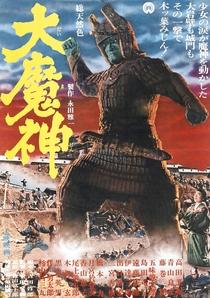 Daimajin - Poster / Capa / Cartaz - Oficial 4