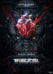 Bleeding Steel - Poster / Capa / Cartaz - Oficial 2
