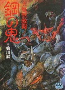 Dai Majuu Gekitou: Hagane no Oni - Poster / Capa / Cartaz - Oficial 3
