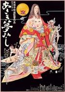 Life of a Court Lady (Asaki yumemishi)