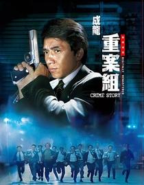 Crime Story - Poster / Capa / Cartaz - Oficial 5