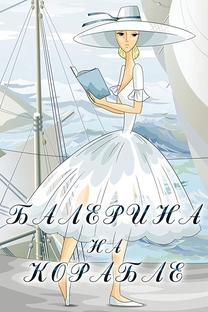 Ballerina on the boat - Poster / Capa / Cartaz - Oficial 3