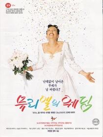 O Casamento de Muriel - Poster / Capa / Cartaz - Oficial 6