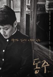 Dongju: The Portrait of a Poet - Poster / Capa / Cartaz - Oficial 2