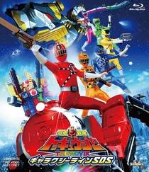 Esquadrão Expresso ToQGer: O Filme, Galaxy Line S.O.S. - Poster / Capa / Cartaz - Oficial 1