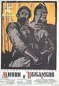 Minin e Pojarski - Poster / Capa / Cartaz - Oficial 1