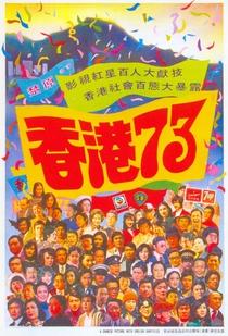 Hong Kong 73 - Poster / Capa / Cartaz - Oficial 1