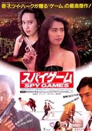 Spy Games (Zhong Ri nan bei he)