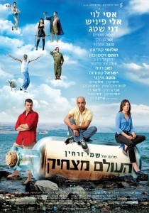 The world is funny   (Haolam Mats'hik) - Poster / Capa / Cartaz - Oficial 1