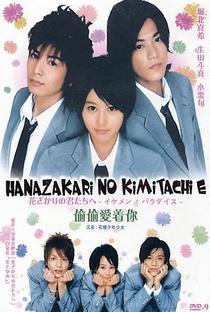 Hanazakari no Kimitachi e - Poster / Capa / Cartaz - Oficial 6