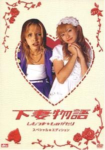 A História de Shimotsuma - Poster / Capa / Cartaz - Oficial 7