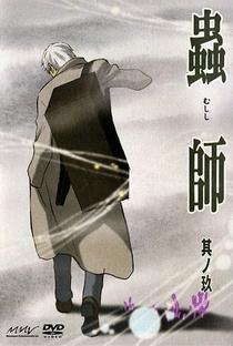 Mushishi (1ª Temporada) - Poster / Capa / Cartaz - Oficial 7