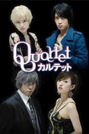 Quartet (Karutetto (カルテット))