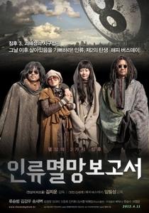 O Livro do Apocalipse - Poster / Capa / Cartaz - Oficial 3