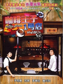 The 1st Shop of Coffee Prince - Poster / Capa / Cartaz - Oficial 4