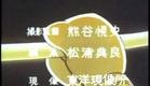 1970   Ashita no Joe Opening   Ashita no Joe Bitou Isao] [CKR] [26B564D9]
