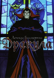 Dracula: Sovereign of the Damned - Poster / Capa / Cartaz - Oficial 1