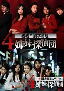4 Shimai Tantei Dan - Poster / Capa / Cartaz - Oficial 1