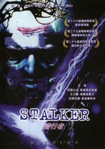 Stalker - Poster / Capa / Cartaz - Oficial 15
