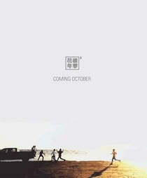 BTS - 화양연화 On Stage - Prologue - Poster / Capa / Cartaz - Oficial 3