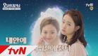 ′두근펄쩍′ 박보영과 조정석의 로맨스 티저 풀버전 feat. 처녀귀신 김슬기 오 나의 귀신님 티져