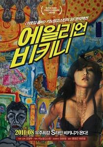Invasion of Alien Bikini - Poster / Capa / Cartaz - Oficial 1