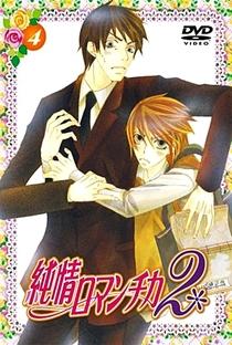 Junjou Romantica (2ª Temporada) - Poster / Capa / Cartaz - Oficial 12