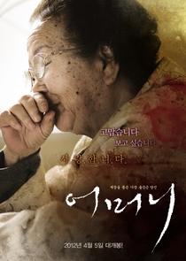 Mother - Poster / Capa / Cartaz - Oficial 1