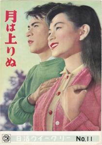 Tsuki wa noborinu - Poster / Capa / Cartaz - Oficial 1