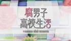 【2016年夏アニメ】『腐男子高校生活』番宣PV公開