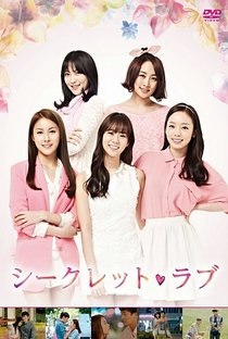 Secret Love - Poster / Capa / Cartaz - Oficial 7