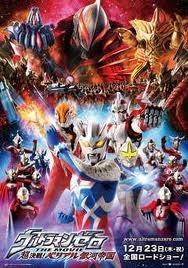 Ultraman Zero: Vingança De Belial - Poster / Capa / Cartaz - Oficial 1