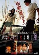 Shrill Cries 2 - Reshuffle (Higurashi no naku koro ni: Chikai)