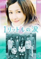 1 Litre no Namida (Ichi Rittoru no Namida)