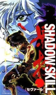 Shadow Skill - Poster / Capa / Cartaz - Oficial 1