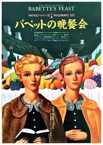 A Festa de Babette - Poster / Capa / Cartaz - Oficial 10