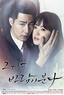 That Winter, The Wind Blows - Poster / Capa / Cartaz - Oficial 8