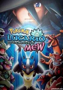 Pokémon 8: Lucario e o Mistério de Mew - Poster / Capa / Cartaz - Oficial 1