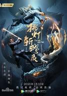 Sword and Fire (挑灯斩蛇录)