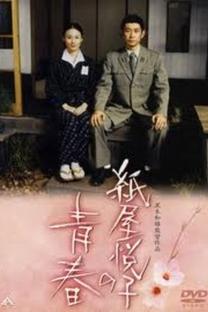 The Blossoming of Kamiya Etsuko - Poster / Capa / Cartaz - Oficial 1