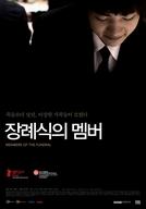 Members of the Funeral (Jang-rye-shik-eui-mem-beo)