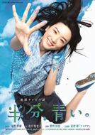 Hanbun, Aoi (半分、青い。)