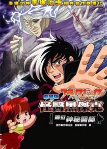 Black Jack: Futari no Kuroi Isha - Poster / Capa / Cartaz - Oficial 1