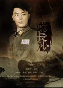 Battle of Changsha - Poster / Capa / Cartaz - Oficial 3