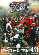 Kamen Rider Vs. Super Sentai: Superhero Taisen (Kamen Rider Vs. Super Sentai: Superhero Taisen)
